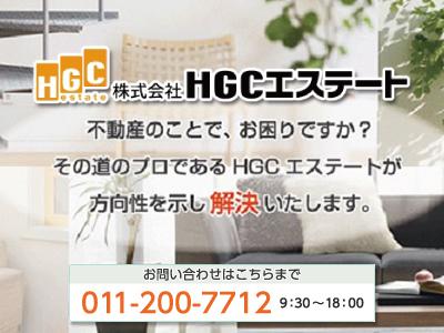 株式会社 HGCエステート