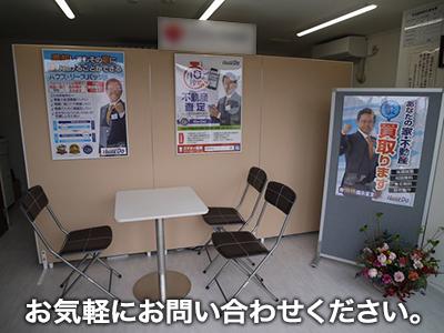ハウスドゥ!家・不動産買取専門店 松山駅前店 株式会社 ニシヒラ住宅