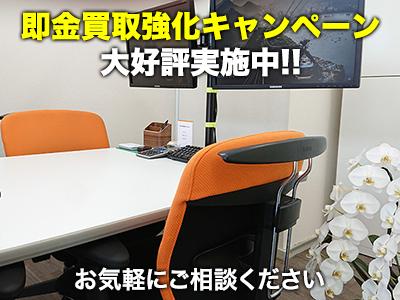 不動産相談室 -The Premium Salon- 九蔵不動産株式会社