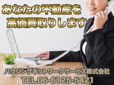 ハウジングネットワークサービス株式会社