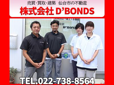 株式会社 D'BONDS