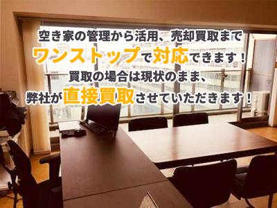 株式会社in不動産