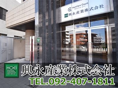 興永産業株式会社 住宅事業部