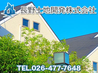 長野土地開発株式会社