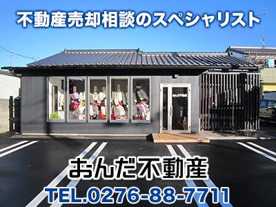 有限会社恩田【おんだ不動産】