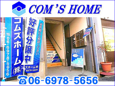 コムズホーム株式会社