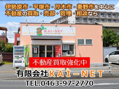 有限会社KAI-NET