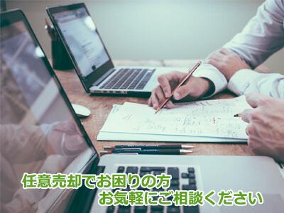 芝住宅総合開発株式会社