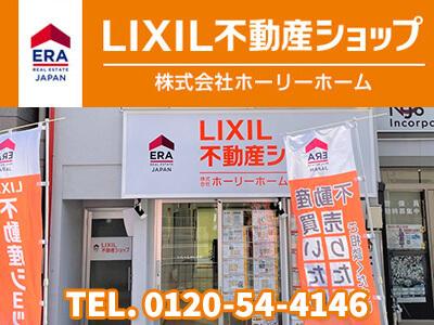 LIXIL不動産ショップ (株)ホーリーホーム