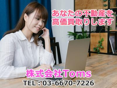 株式会社Toms