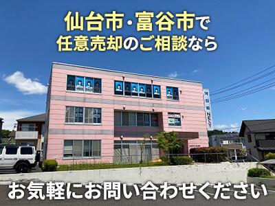 成和産業株式会社 仙台支店