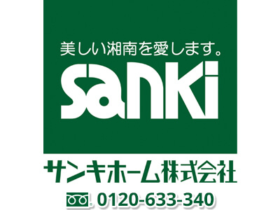 サンキホーム株式会社